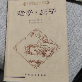 老子 庄子:中国古典文化精华