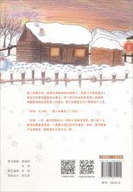 山蛋儿奇境历险记 专著 王少林著绘 shan dan er qi jing li xian ji