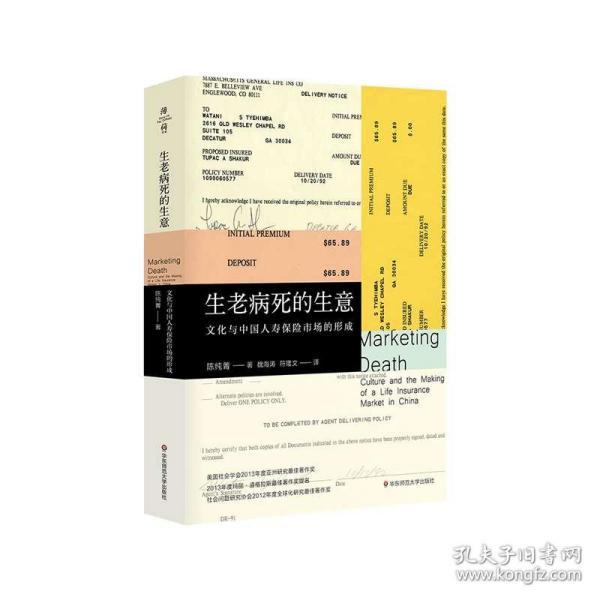 生老病死的生意:文化与中国人寿保险市场的形成(薄荷实验)