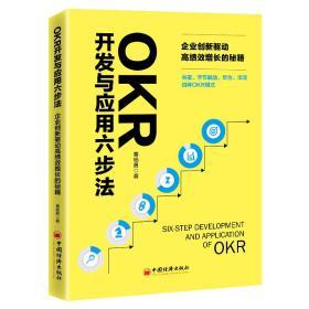 OKR开发与应用六步法 企业创新驱动高绩效增长的秘籍