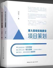 重大基础设施建设项目策划+重大基础设施建设设计管理2件套 9787112253470 9787112254002 刘武君 中国建筑工业出版社