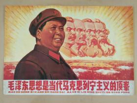 毛泽东思想是当代马克思列宁主义的顶峰