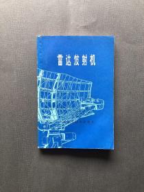 雷达技术丛书:雷达发射机 (一版一印2.8千册)