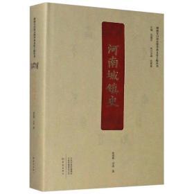 河南城镇史/河南专门史大型学术文化工程丛书