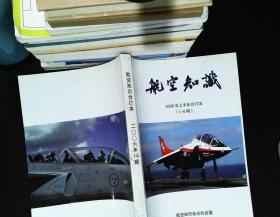 航空知识 2006年上半年合订本 1-6期