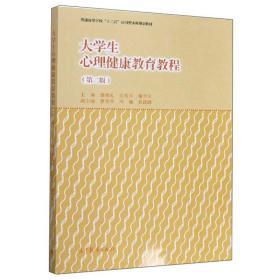 【正版书籍】大学心理健康教育教程