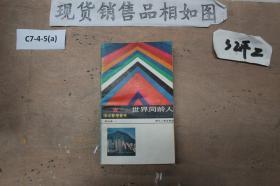 世界同龄人《漫谈香港青年