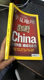 华夏地理 2008年5月号