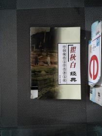 中国现代文学名著文库(全22卷)