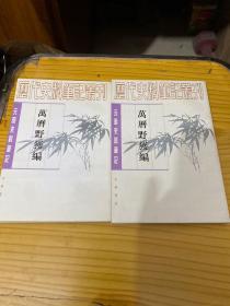 万历野获编(中下册)