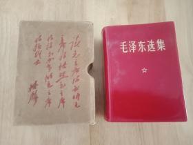 毛泽东选集1-4卷合订本 袖珍版毛选一卷本64开 无删减简体横版 带书盒有林提
