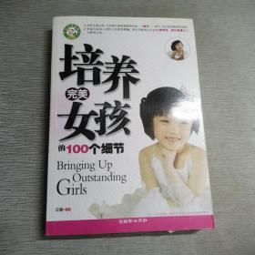培养完美女孩的100个细节··
