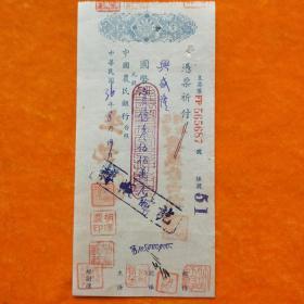 民国36年中国农民银行支票 包头  福生 前街典成隆西记
