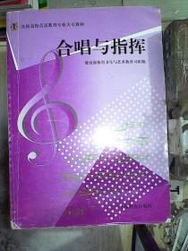 合唱与指挥/全国高校音乐教育专业大专教材
