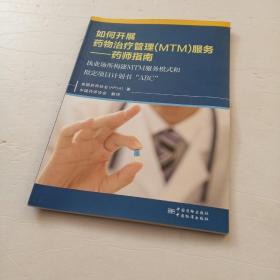 """如何开展药物治疗管理(MTM)服务:药师指南 执业场所构建MTM服务模式和拟定项目计划书的""""ABC"""""""