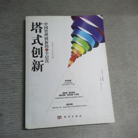 塔式创新:中国管理创新的7个层次