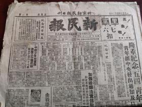 北京[新民报]1950年4月20日美国在中国撤侨骗术