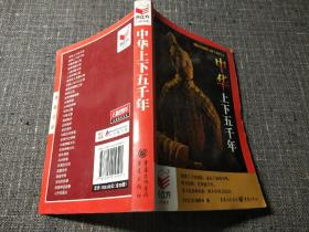书立方.中华上下五千年