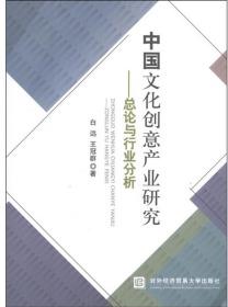 中 文化创意 业研究:总论与行业分析白远对外经济贸易大学出版社9787566302564