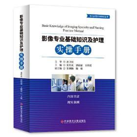 影像专业基础知识及护理实操手册