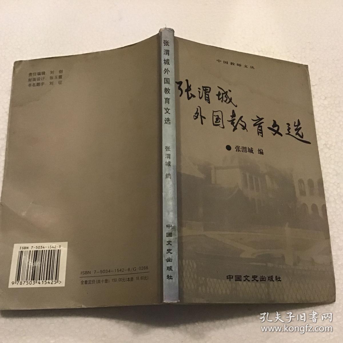 张渭城外国教育文选(32开)2005年一版一印(作者签名本)
