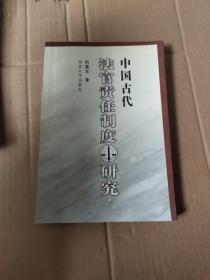 中国古代法官责任制度研究