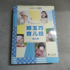 郑玉巧育儿经·幼儿卷(全新修订彩色版)`.