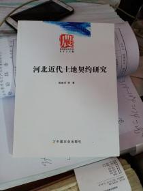 河北省近代土地契约研究
