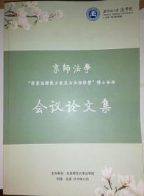 京师法学 国家治理能力建设与法制转型 博士论坛会议论文集