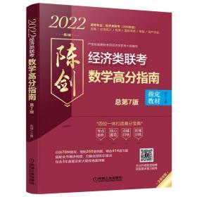经济类联考数学高分指南:2022