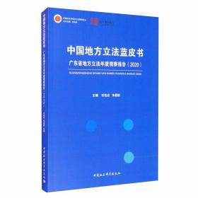 中国地方立法蓝皮书 广东省地方立法年度观察报告2020