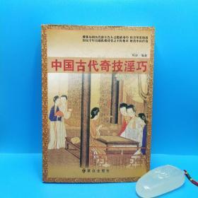 中国古代奇技淫巧(一版一印)