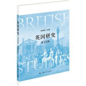 英国研究(第13辑)