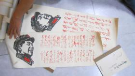 文革  毛泽东诗词手书(27张合售)L2