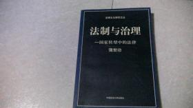 法制与治理:国家转型中的法律(馆藏)