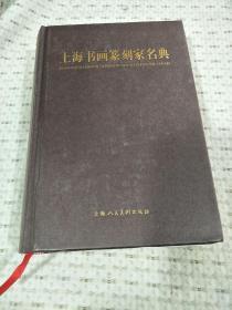 上海书画篆刻家名典 32开精装