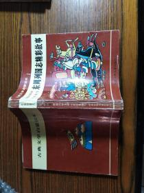 东周列国志精彩故事(古典文学启蒙读本)