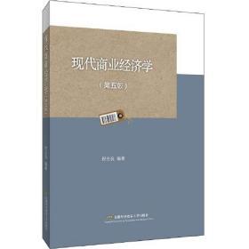 现代商业经济学(第5版)