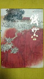 中国近现代名家画集-钱松嵒