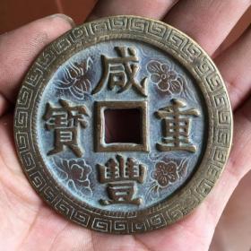 古玩古钱币 清代真品 大钱老 铜钱收藏 咸丰重宝 当 百宝浙局,