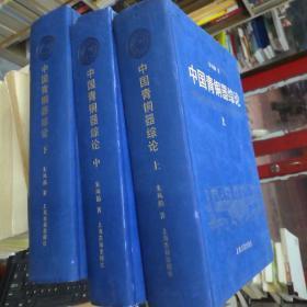 中国青铜器综论(全三册 16开精装)