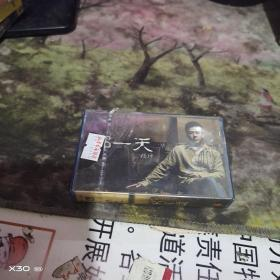磁带::    那一天 杨坤(塑硬盒装、 未开封有防伪标签、、、自然旧外壳) 246