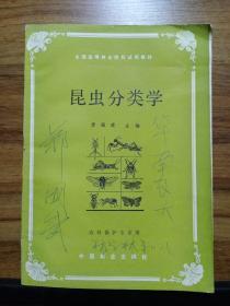 昆虫分类学(森林保护专业)【1版1印 仅5000册】
