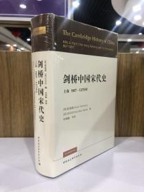 剑桥中国宋代史 (上卷):907-1279年 宋燕鹏 等 译 中国社会科学出版社