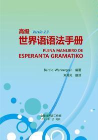 高级世界语语法手册