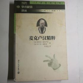 麦克卢汉精粹【 正版现货 瑕疵见图 】