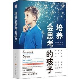 【新品】培养会思考的孩子 飞田基著 育儿书籍父母阅读正版 儿童行为心理学适合于3-7-12周岁提高思维逻辑能力脑力智力开发书籍
