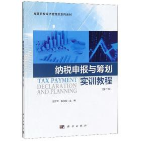 纳税申报与筹划实训教程(第二版)9787030635150 龙江滨 科学出版社