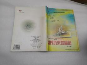 九年义务教育三年制四年制初级中学试用中国历史地图册(第二册)