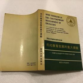 当代教育发展的重大课题(32开)1990年一版一印